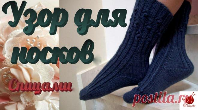 Узор для носков.Спицами. | irini spiridopoulou | Яндекс Дзен