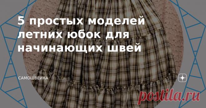 5 простых моделей летних юбок для начинающих швей В летние жаркие дни так хочется порадовать себя обновкой. Для этого не обязательно идти в магазин или ждать очередной распродажи летней одежды. Летнюю юбку можно сшить своими руками легко и быстро. К тому же платьев и юбок в женском гардеробе много никогда не бывает. Летние юбки лучше всего шить из натуральных и легких тканей, таких как: шёлк, вискоза, хлопок и шифон. Юбка в пол Очень легкая в изготовлении и в то же время э...