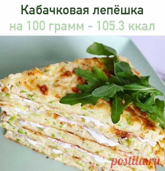 Кабачковая лепёшка  на 100 грамм - 105.3 ккал Б/Ж/У - 5.44/4.41/10.4    Ингредиенты: Кабачок - 300 гр. Рисовая мука - 40/50 гр. Яйцо - 2 шт. Сыр - 20/30 гр. (у меня Сулугуни) Соль/перец - по вкусу Сметана (для смазывания лепешки) - по желанию  Приготовление: На крупной тёрке натираем кабачок и хорошо выжимаем лишнюю жидкость. Сыр тоже натираем на крупной тёрке. Добавляем все оставшиеся ингредиенты и вымешиваем. Разогреваем хорошо сковородку и смазываем маслом. Кладём тесто...