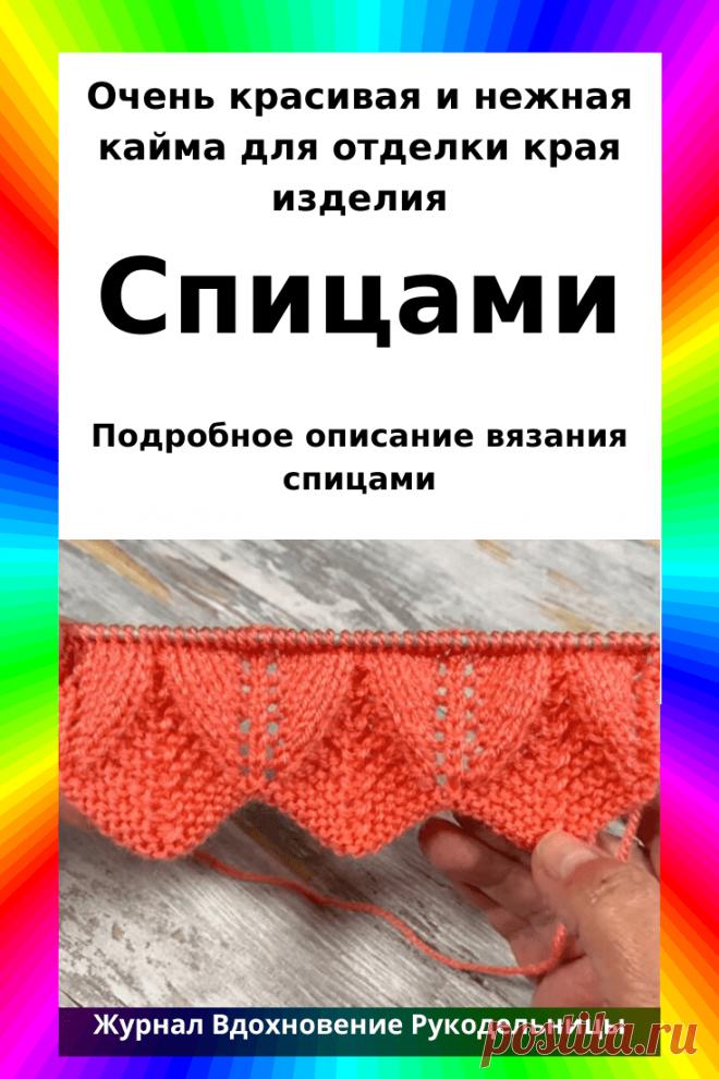 Очень красивая и нежная кайма для отделки края изделия (Вязание спицами) – Журнал Вдохновение Рукодельницы
