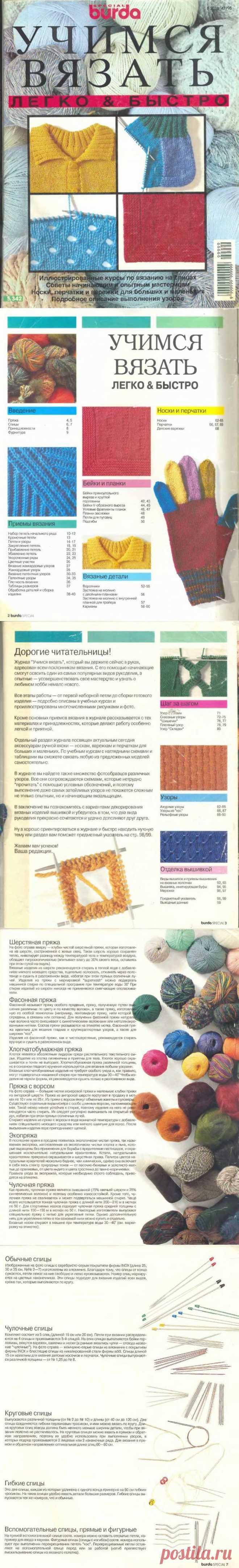 цитата Ромашка_2012 : Учимся вязать легко и быстро. Иллюстрированные курсы по вязанию на спицах. (13:28 25-09-2013) [5081819/292873825] - valentina.fedcko@mail.ru - Почта Mail.Ru