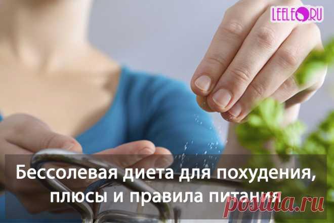 Что такое бессолевая диета, действительно ли она эффективна. Чем вредна соль и как отказаться от ее употребления. Плюсы и правила питания на бессолевой диеты