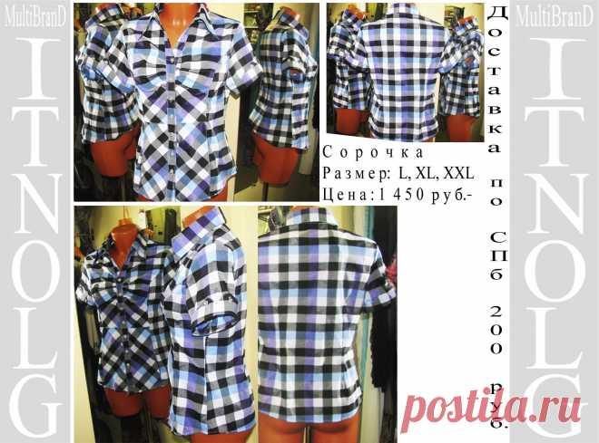 """Все модели одежды в наличии в нашем магазине по адресу: г. Санкт-Петербург, м. Пионерская, пр. Испытателей д. 11, ТК """"Аэродром"""", корпус 2, секц 3-11  Наша страница Вконтакте: http://vk.com/itnolg.multibrand  Онлайн интернет магазин: http://vk.com/itnolg"""