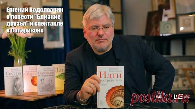 Евгений Водолазкин о повести