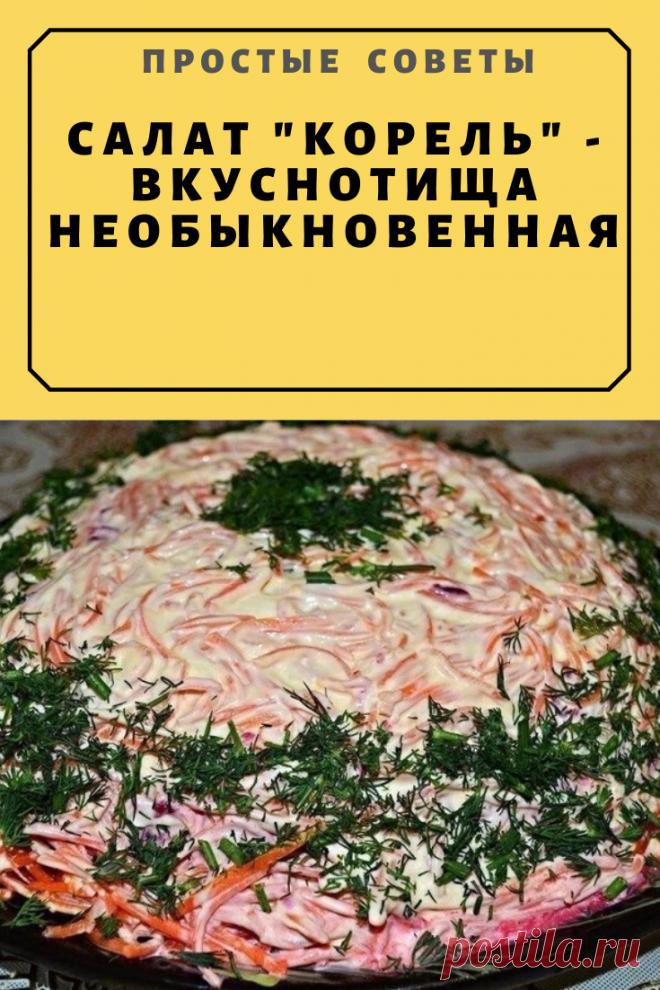 очень полезный салат корель рецепт с фото животные значение эскизы