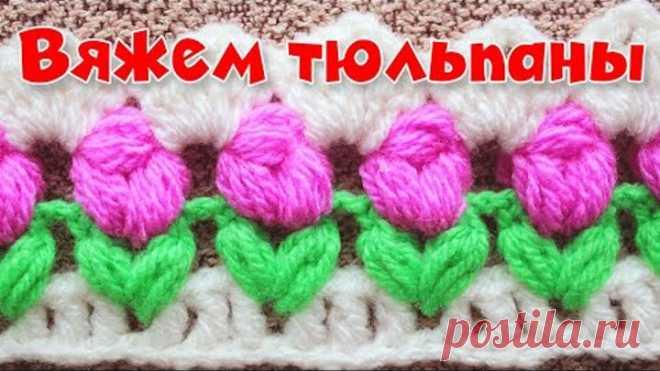 УЗОР КРЮЧКОМ - ТЮЛЬПАНЫ. Crochet Мастер класс #7. Вязание крючком