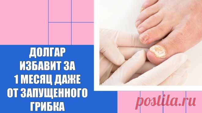 Средства борьбы с грибком ногтей ног