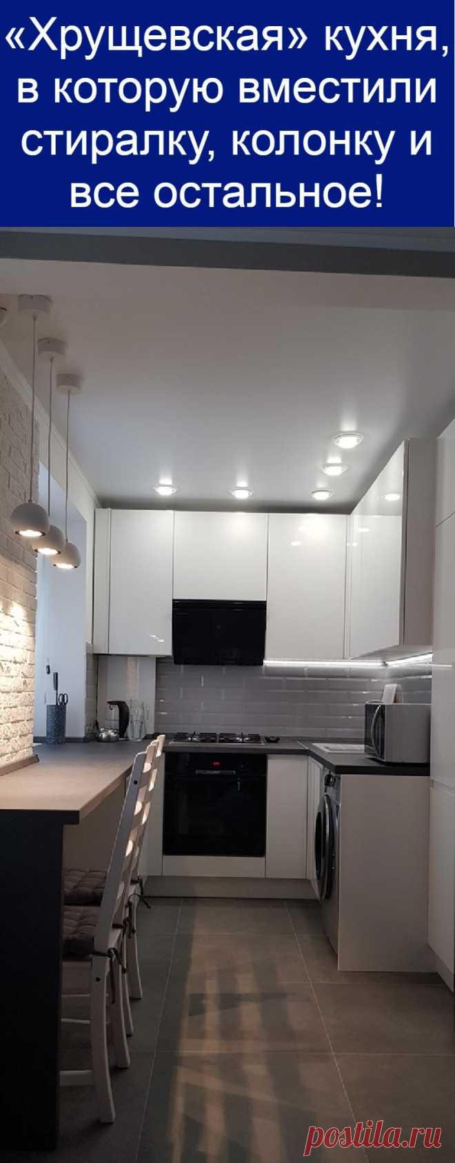 «Хрущевская» кухня, в которую вместили стиралку, колонку и все остальное!