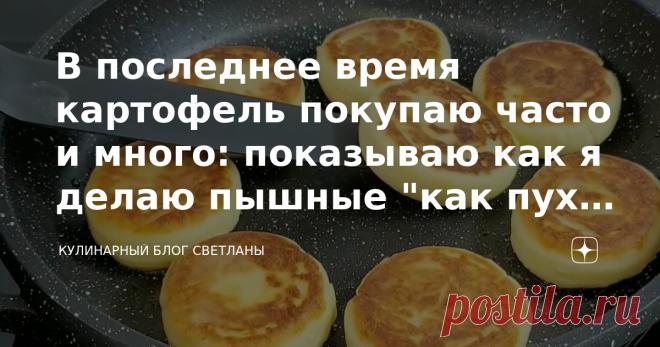В последнее время картофель покупаю часто и много: показываю как я делаю пышные