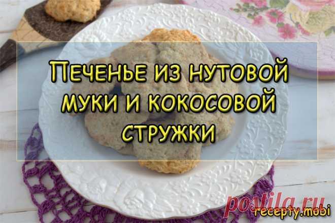 Печенье из нутовой муки и кокосовой стружки - рецепт и приготовление