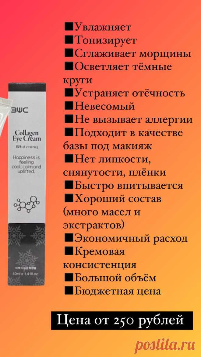 Лучшие кремы для кожи вокруг глаз, которые мгновенно освежат взгляд | Твой гуру в мире красоты💄 | Яндекс Дзен