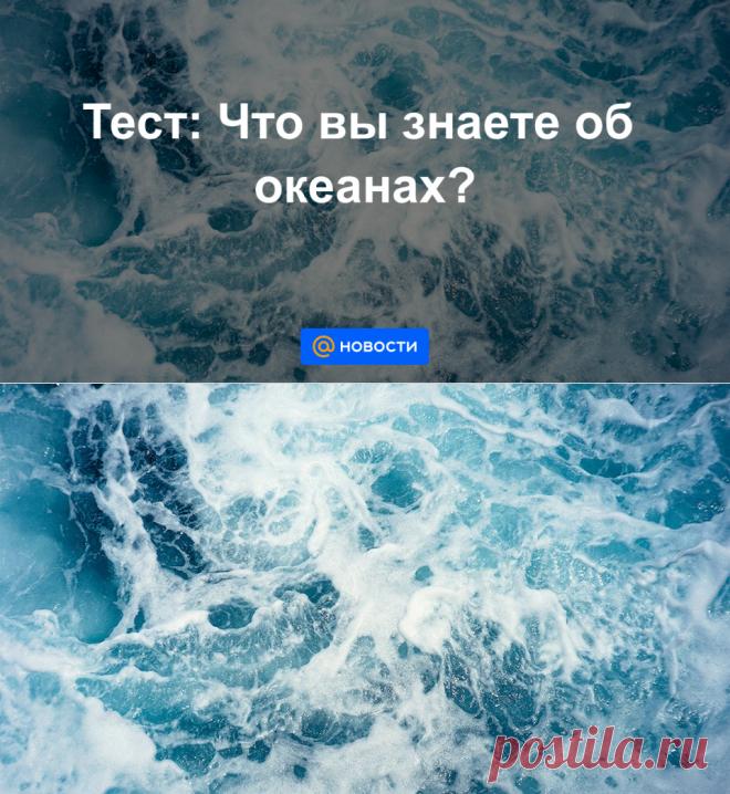 Тест: Что вы знаете об океанах? - Новости Mail.ru
