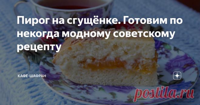 Пирог на сгущёнке. Готовим по некогда модному советскому рецепту