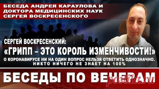Сергей Воскресенский: «Грипп – это король изменчивости!»
