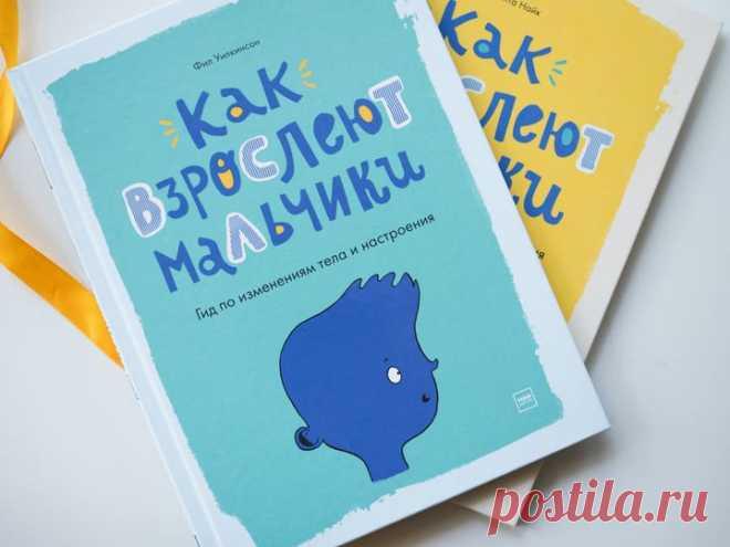 «Как взрослеют мальчики» (mif.to/hhPEP) и «Как взрослеют девочки» (mif.to/Koako) — книги, которые расскажут подросткам о переходном возрасте и об изменениях тела и настроения Взрослеть — круто! Но иногда переходный возраст застает врасплох. Понимая, как будут меняться тело и настроение, прожить этот период можно гораздо комфортнее. Эта книга затрагивает многие темы, на которые стесняются говорить взрослые. Каждая книга — это откровенный и тактичный разговор и забавные иллюстрации помогут…