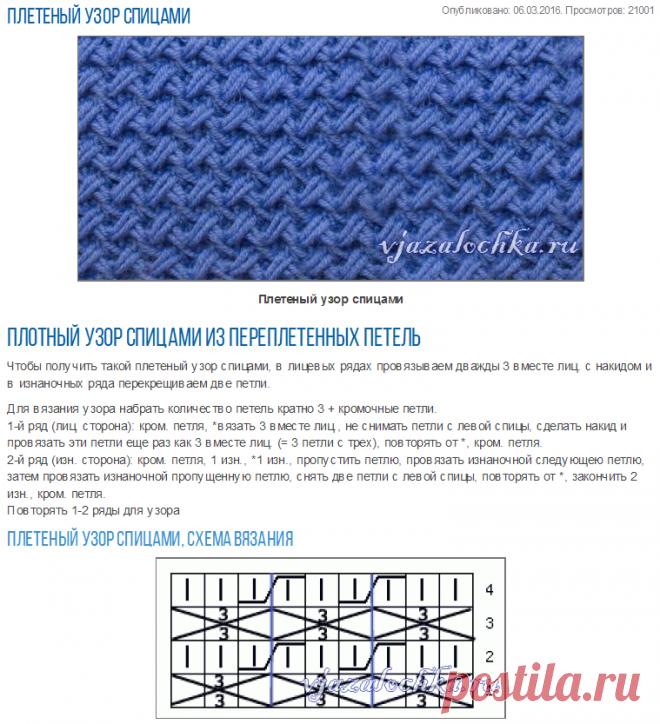 Узоры путанки вязания на спицах со схемами