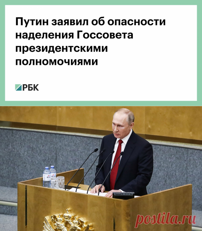 Путин заявил об опасности наделения Госсовета президентскими полномочиями :: Политика :: РБК