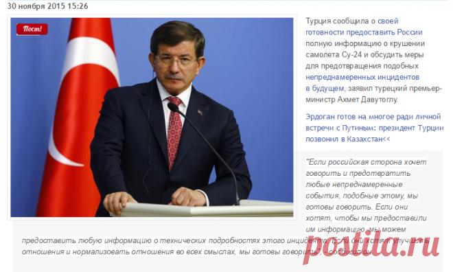 Турция скажет всю правду о сбитом Су-24   Внешнеэкономические связи