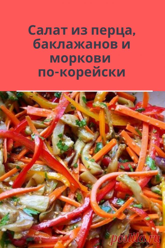 Вкусный  витаминный салат по - корейски