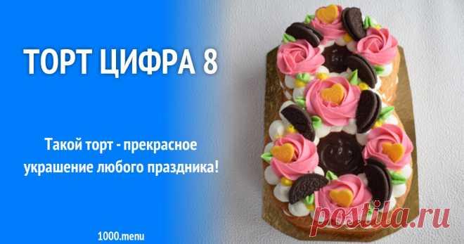 Торт цифра 8 рецепт с фото пошагово и видео Как приготовить торт цифра 8: поиск по ингредиентам, советы, отзывы, пошаговые фото, подсчет калорий, изменение порций, похожие рецепты