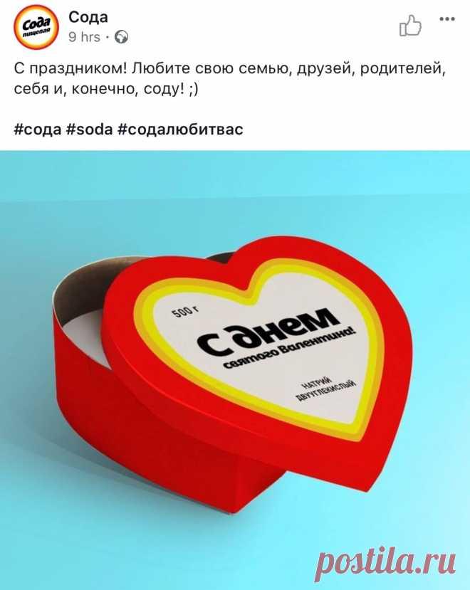 Подборка о том, как бренды обыгрывают День святого Валентина