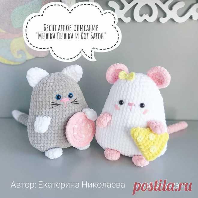 Мышка Пышка и кот Батон крючком