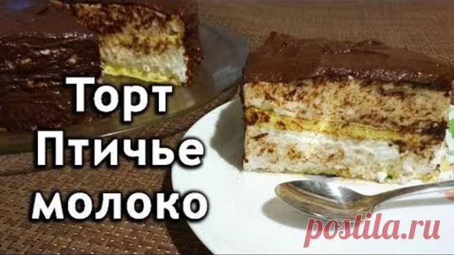 Торт птичье молоко как приготовить в домашних условиях.
