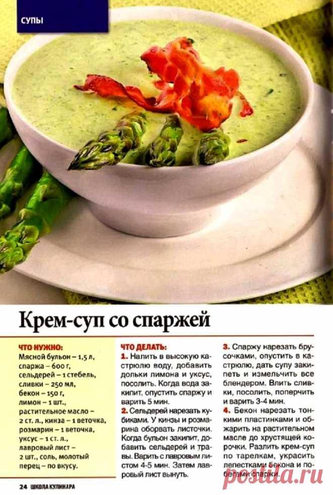 Крем-суп со спаржей на мясном бульоне