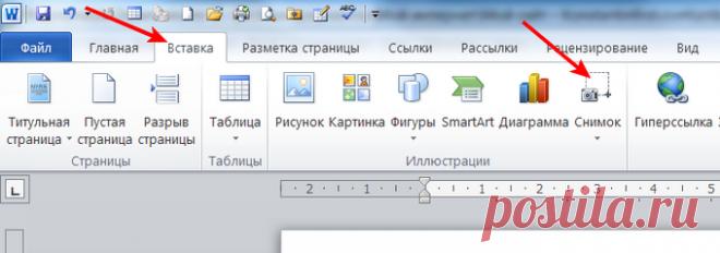 Как быстро вставлять в документ Word снимки экрана