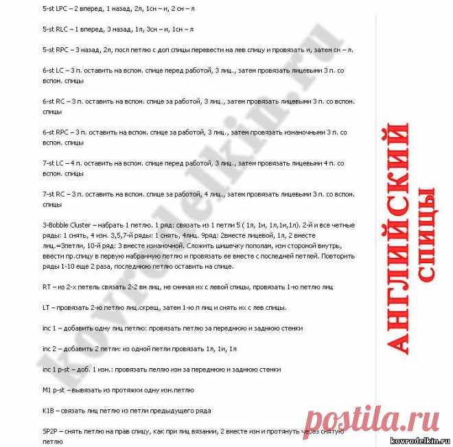 английские обозначения вязания спицами перевод на русский язык