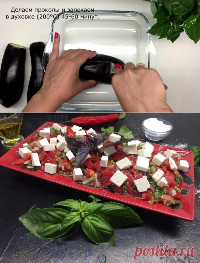 Салат с баклажанами, помидорами и греческим сыром   Блог Натальи Ушаковой    Яндекс Дзен