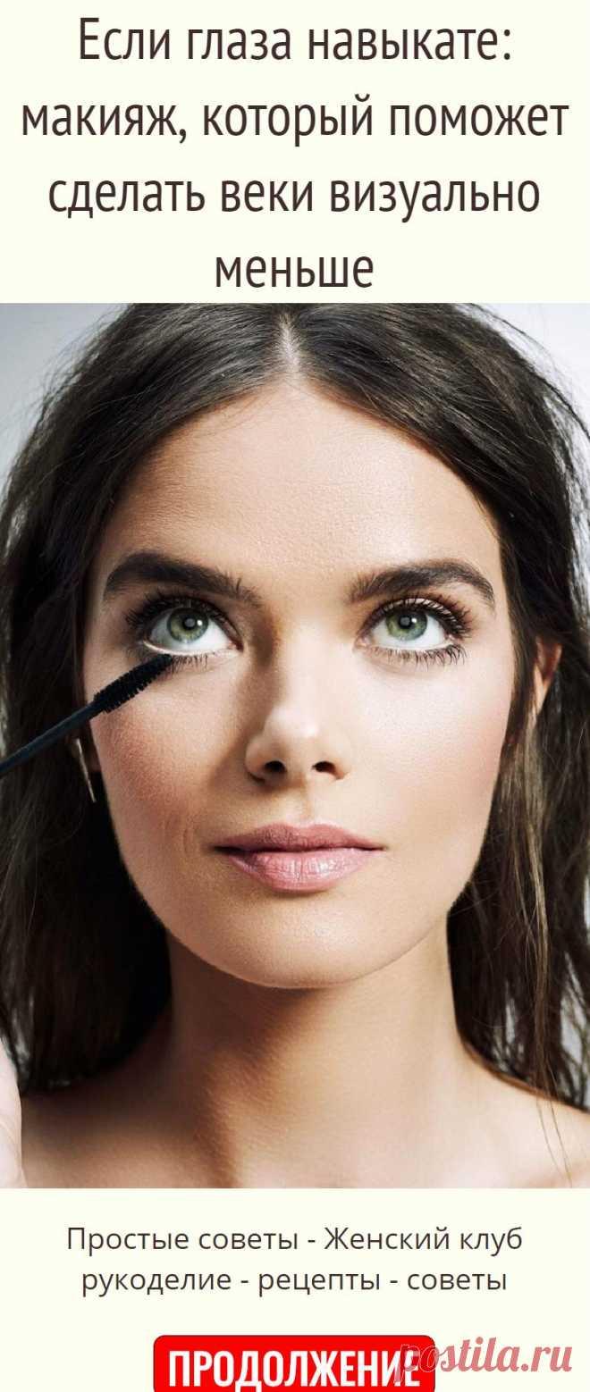 Если глаза навыкате: макияж, который поможет сделать веки визуально меньше