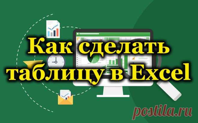 Как сделать таблицу в Excel - инструкция по использованию