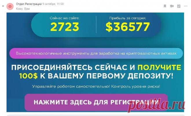 Отдел регистрации или лохотрон по русски