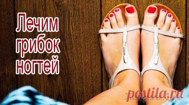 Как лечить грибок ногтей на ногах в домашних условиях Грибок ногтей может доставить немало хлопот не только зараженному человеку, но и его близким. Это заболевание передается как при личном контакте, так и в условиях общего быта. Данный факт означает тол...