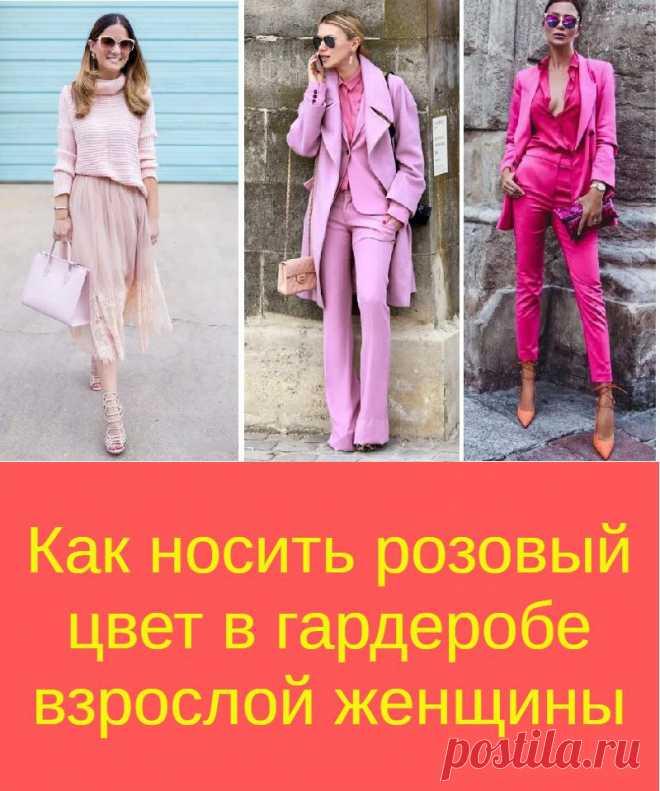 Как носить розовый цвет в гардеробе взрослой женщины