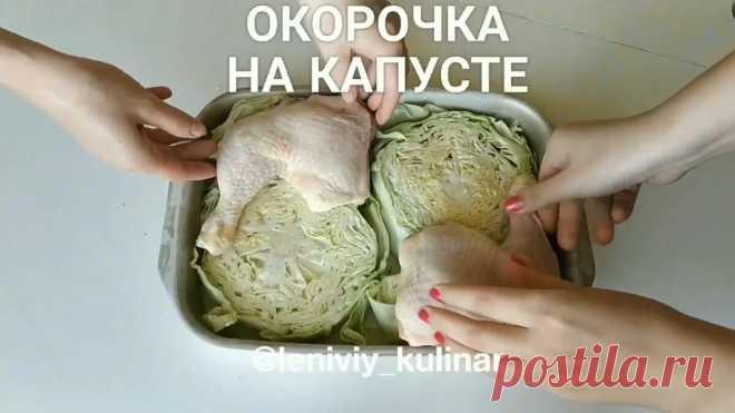 Окорочка на капусте! Так вы ещё не готовили! | Ленивый кулинар | Яндекс Дзен