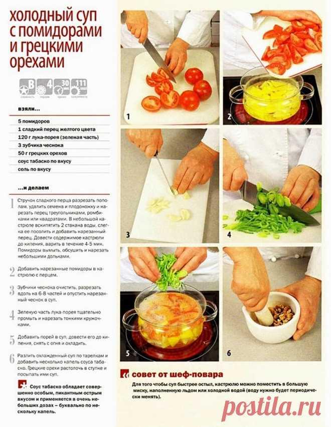 Холодный суп с помидорами и грецкими орехами