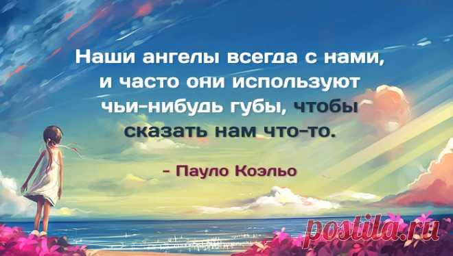 1. Если человек твой - то он твой, а если его тянет еще куда-то, то ничто его не удержит, да и не стоит он ни нервов, ни внимания. 2. Если любовь меняет человека быстро, то отчаяние - еще быстрей. 3. Там, где нас ждут, мы всегда оказываемся точно в срок. 4. Постоянно чувствовать себя несчастным - непозволительная роскошь. 5. Есть люди, которые родились на свет, чтобы идти по жизни в одиночку, это не плохо и не хорошо, это жизнь. 6. То, что ты ищешь, тоже ищет тебя. 7. Случается иногда, что…