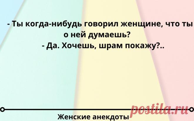 Лучшие женские анекдоты №55 | Женские анекдоты каждый день | Яндекс Дзен