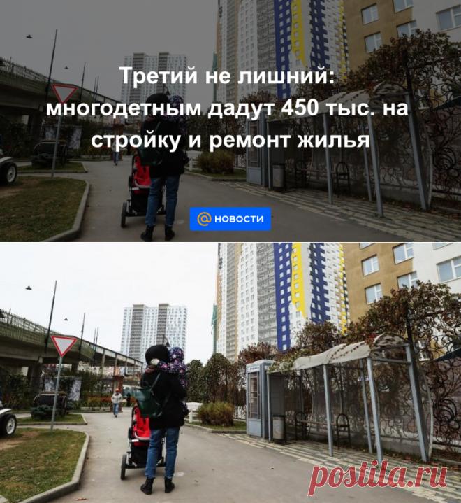 2020-Третий не лишний: многодетным дадут 450 тыс. на стройку и ремонт жилья - Новости Mail.ru