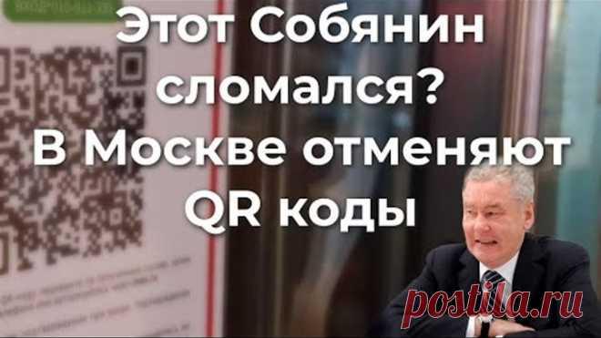 Этот Собянин сломался? В Москве отменяют QR коды