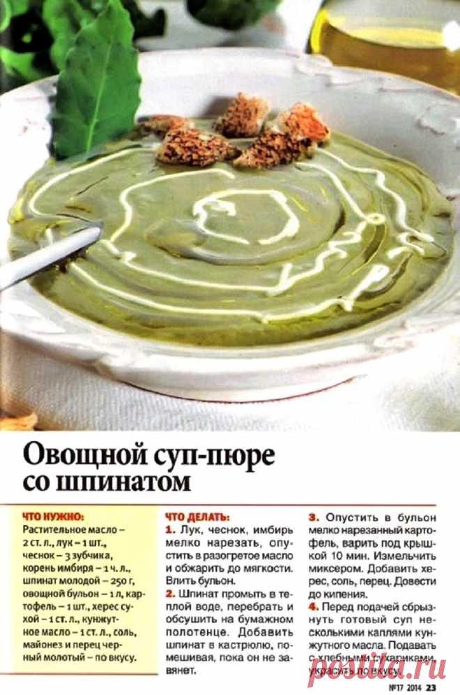 Овощной суп-пюре со шпинатом