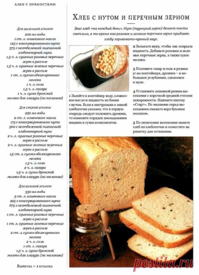 Хлеб с нутом и перечным зерном в хлебопечке