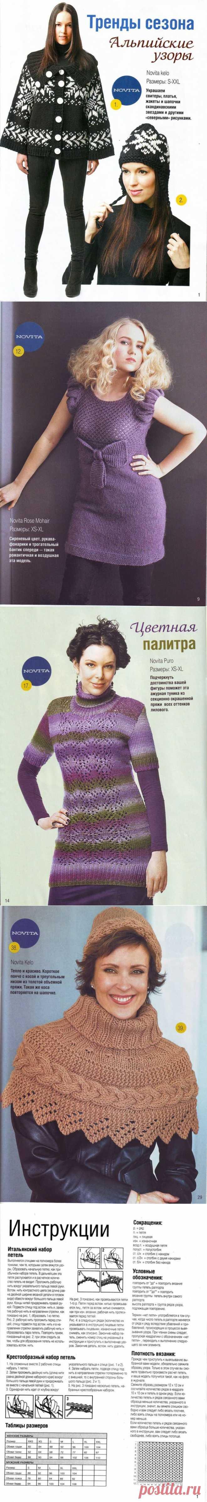 Вязаная мода из Финляндии 2/2011 - mad1959— я.ру