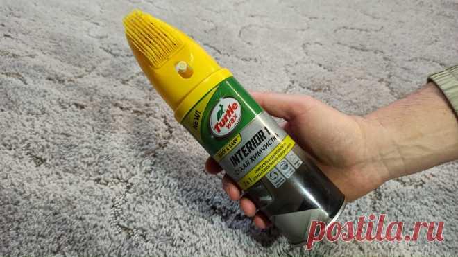 Как быстро и легко очистить ковровое покрытие практически от любых пятен в домашних условиях? Показываю на своём примере | Home_garden_handmade | Яндекс Дзен