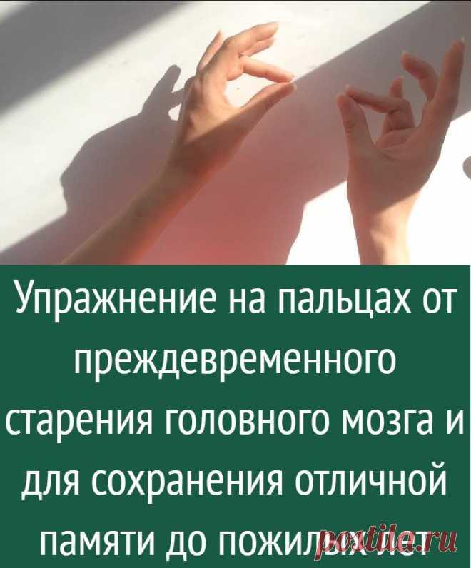 Упражнение на пальцах от преждевременного старения головного мозга и для сохранения отличной памяти до пожилых лет