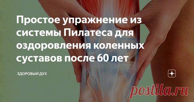 Простое упражнение из системы Пилатеса для оздоровления коленных суставов после 60 лет Это упражнение подходит тем, кто долгов время вел малоподвижный образ жизни и теперь хочет заняться физическими нагрузками (фитнес, йога), но приседания, выпады и другие упражнения вызывают боли в суставах. Также оно принесет пользу тем, кто страдает артритами или артрозами, и тем, кто в прошлом перенес травму колена. Прежде чем заняться более серьезными нагрузками, вы можете подготовить...