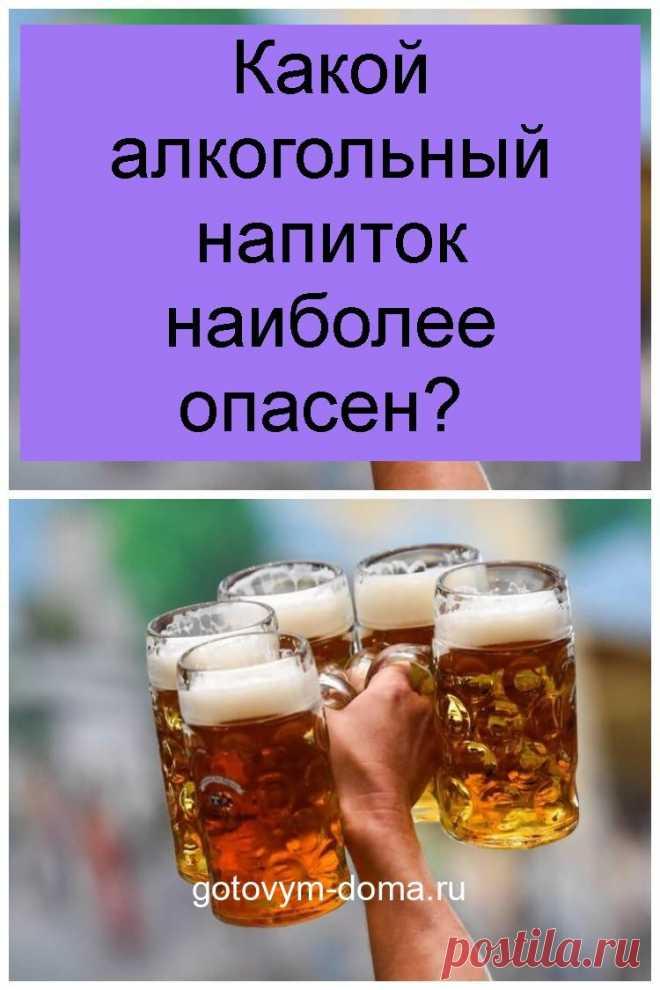 Какой алкогольный напиток наиболее опасен?