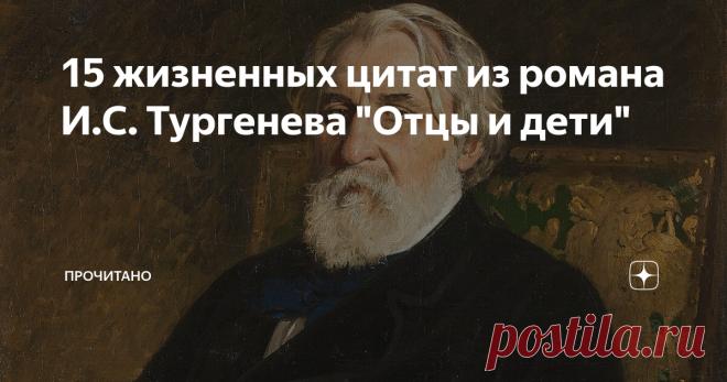 15 жизненных цитат из романа И.С. Тургенева